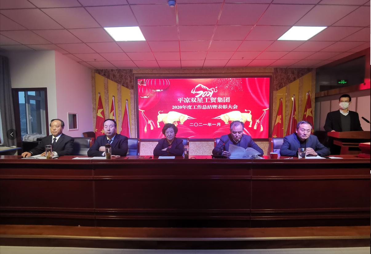 双星工贸集团2020年终总结及表彰大会